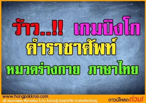 ว้าว..!! เกมบิงโก คำราชาศัพท์ หมวดร่างกาย ภาษาไทย