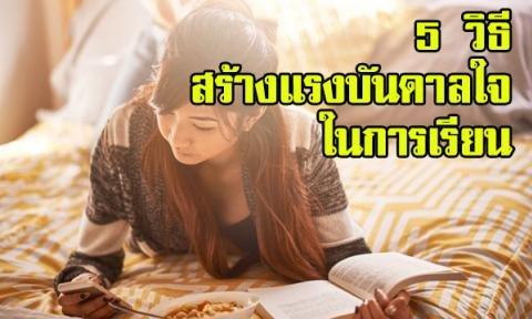 5 วิธีสร้างแรงบันดาลใจในการเรียน แน่นอน! การเขียน.......