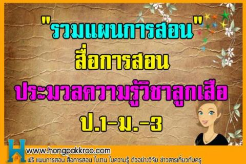 รวมแผนการสอน สื่อการสอน ประมวลความรู้วิชาลูกเสือ ป.1-ม.-3