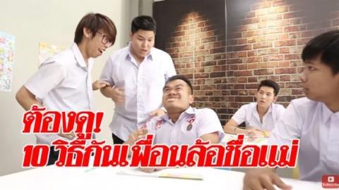 ต้องดู! อย่างฮา 10 วิธีป้องกันเพื่อนล้อชื่อพ่อชื่อแม่ ปัญหาของเด็กไทยทุกยุค