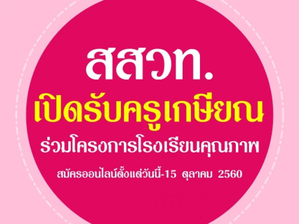 ขอเชิญบุคลากรทางการศึกษาที่เกษียณอายุราชการร่วมงานกับสสวท.