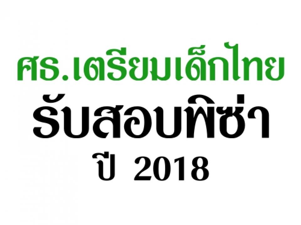 ✎ ศธ.เตรียมเด็กไทยรับสอบพิซ่าปี 2018 รมว.ศึกษาธิการ เปิดเผยว่า ตนได้หารือร่วมกับ สสวท.และสพฐ.