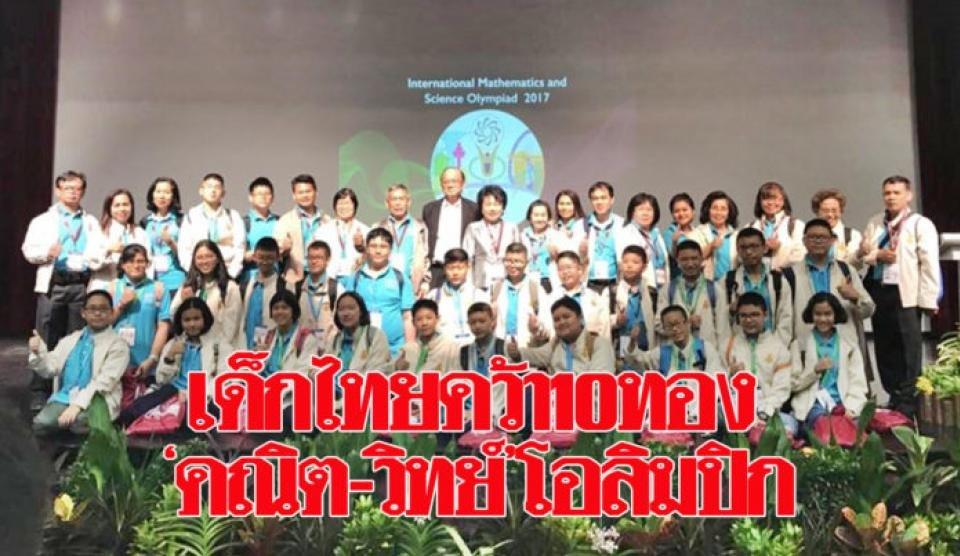 เด็กไทยคว้า 10 เหรียญทอง 'คณิต-วิทย์'โอลิมปิก ระหว่างประเทศที่สิงคโปร์
