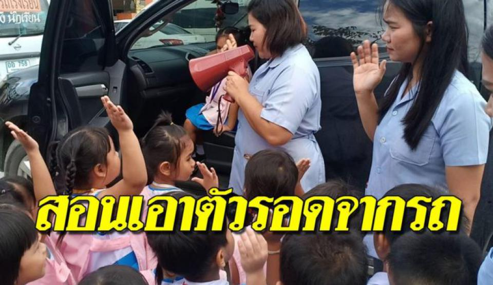 น่าชื่นชม! ครูอนุบาลสอนเด็กบีบแตร-เปิดประตูรถ เอาตัวรอดได้หากติดอยู่ในรถ (คลิป)