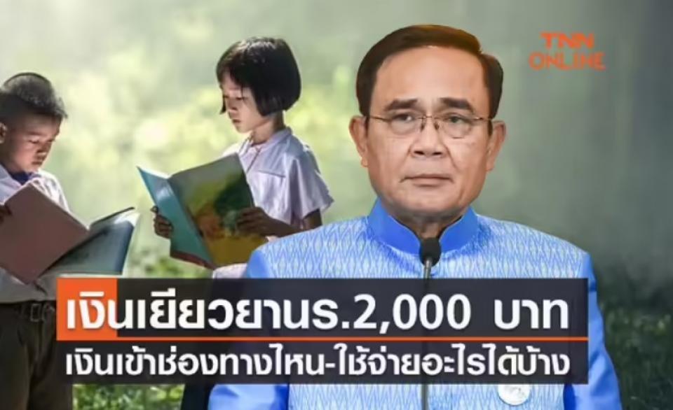 เปิดรายละเอียด เงินเยียวยานักเรียน 2,000 บาท ใช้จ่ายอะไรได้บ้าง และรับเงินช่องทางไหน